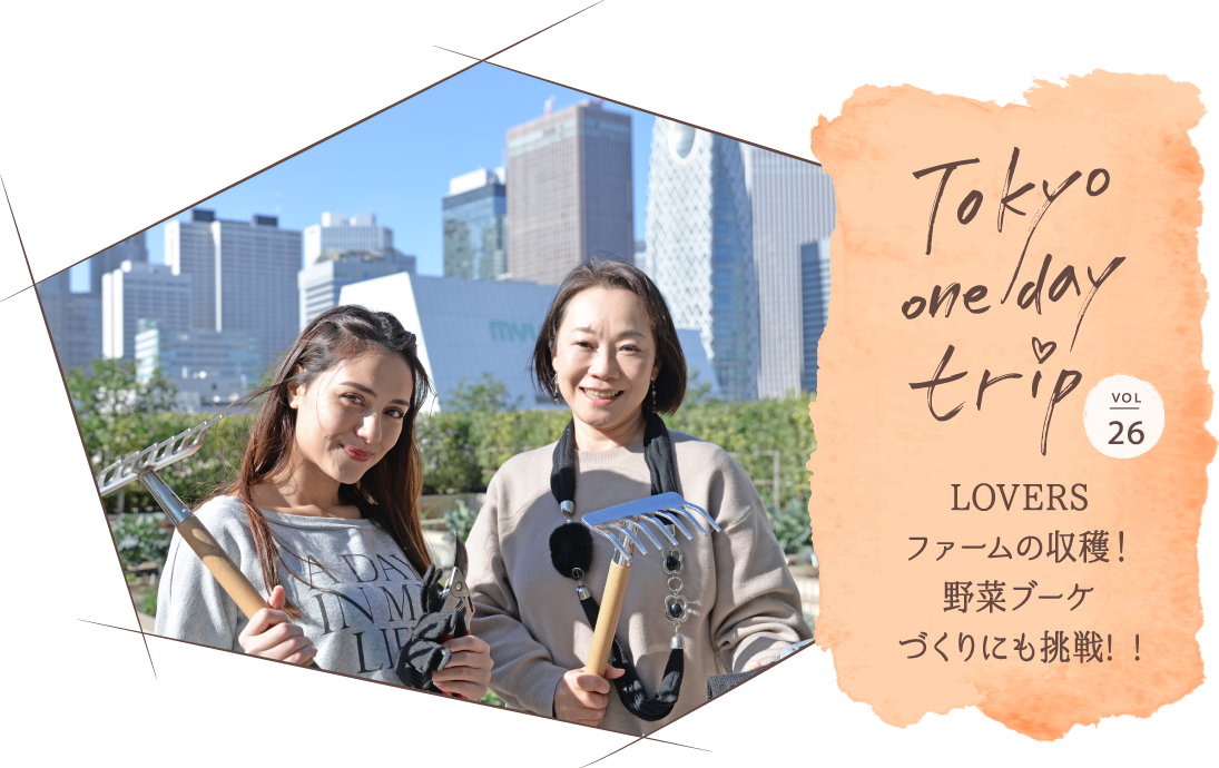 Tokyo one day trip vol.26 LOVERSファームの収穫!野菜ブーケづくりにも挑戦! !